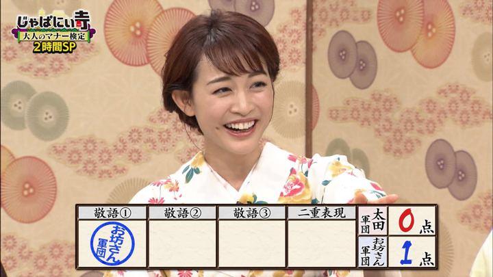 2019年06月08日新井恵理那の画像10枚目