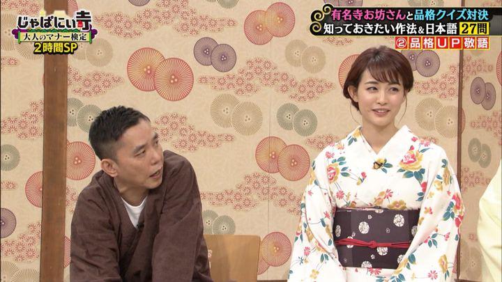 2019年06月08日新井恵理那の画像11枚目