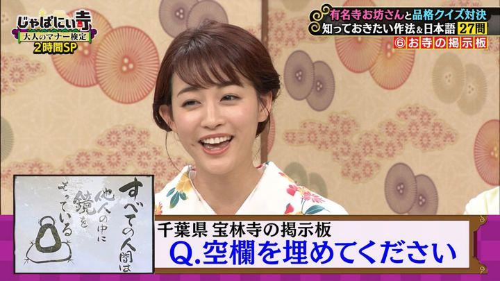 2019年06月08日新井恵理那の画像16枚目