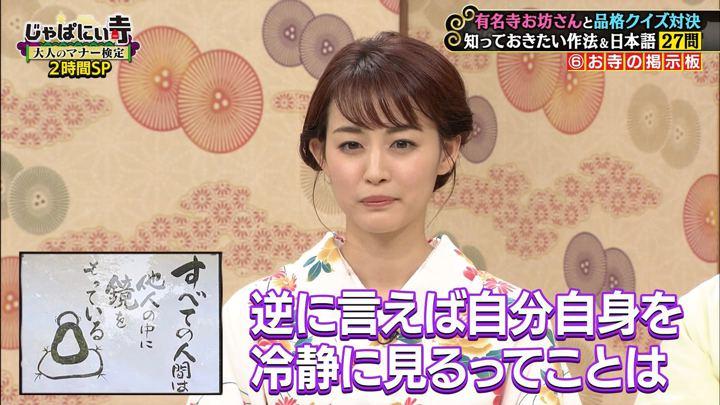 2019年06月08日新井恵理那の画像17枚目