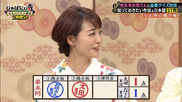 2019年06月08日新井恵理那の画像19枚目