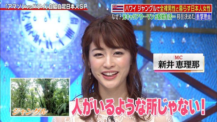 2019年06月17日新井恵理那の画像01枚目