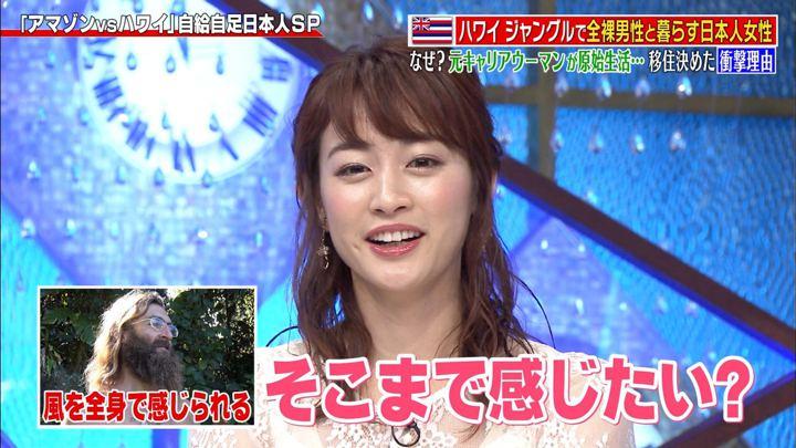 2019年06月17日新井恵理那の画像03枚目