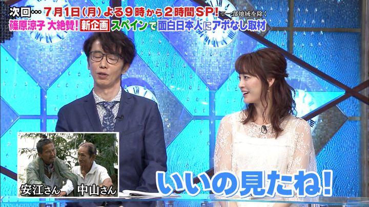 2019年06月17日新井恵理那の画像14枚目