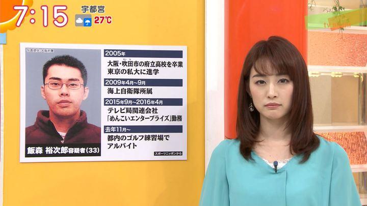2019年06月18日新井恵理那の画像24枚目