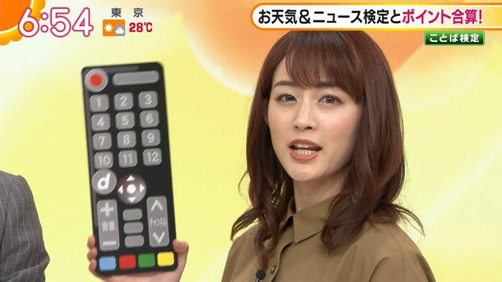 2019年06月19日新井恵理那の画像13枚目
