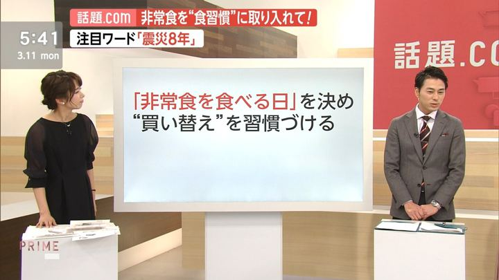 2019年03月11日海老原優香の画像06枚目