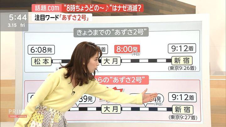 2019年03月15日海老原優香の画像09枚目