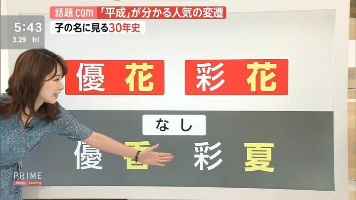 2019年03月29日海老原優香の画像03枚目