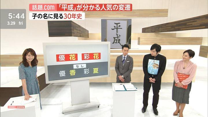 2019年03月29日海老原優香の画像04枚目