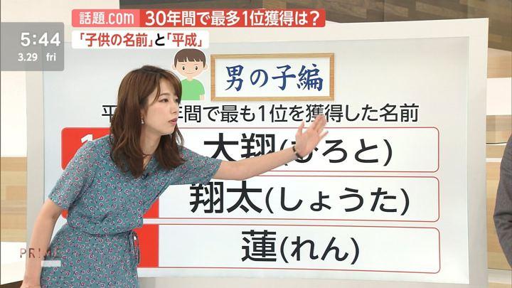 2019年03月29日海老原優香の画像05枚目