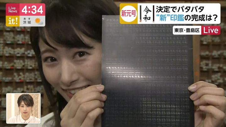 2019年04月01日海老原優香の画像01枚目