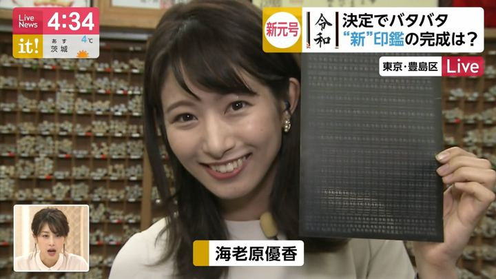 2019年04月01日海老原優香の画像02枚目