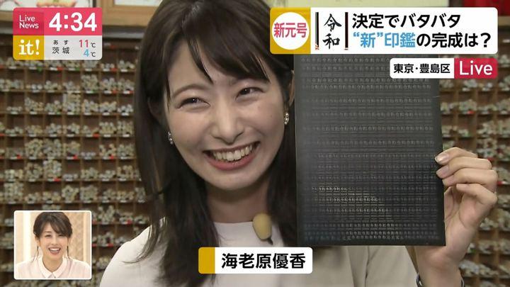 2019年04月01日海老原優香の画像03枚目