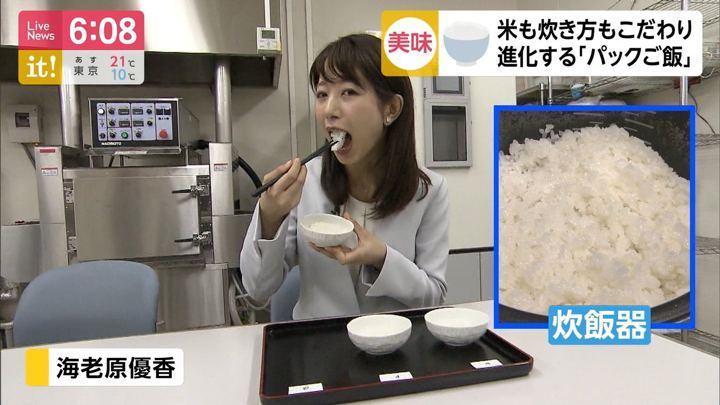 2019年04月05日海老原優香の画像15枚目