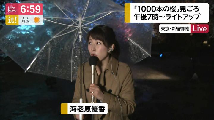 2019年04月08日海老原優香の画像06枚目