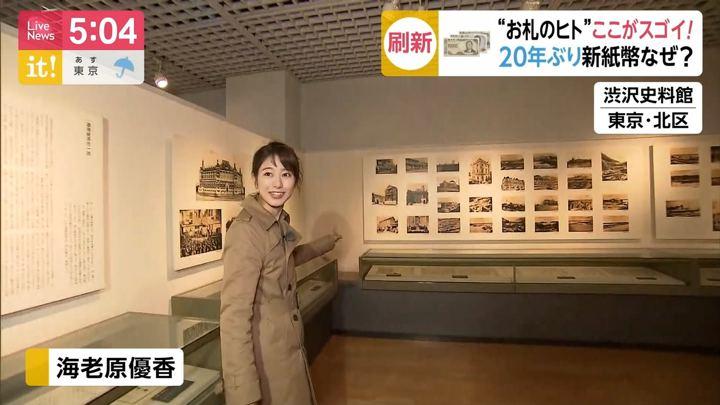 2019年04月09日海老原優香の画像01枚目
