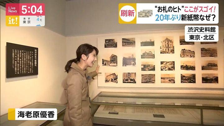 2019年04月09日海老原優香の画像02枚目