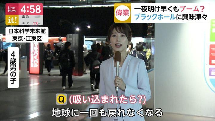 2019年04月11日海老原優香の画像03枚目