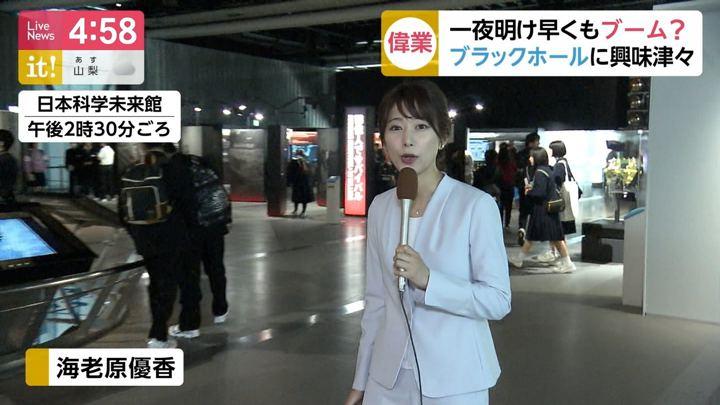 2019年04月11日海老原優香の画像04枚目