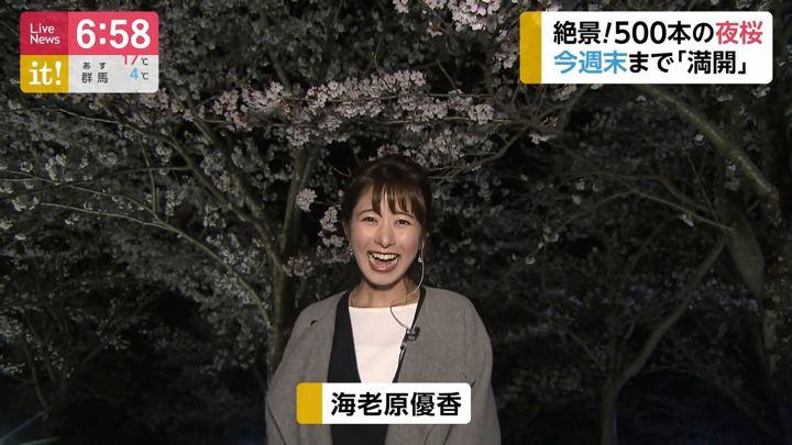 2019年04月12日海老原優香の画像13枚目