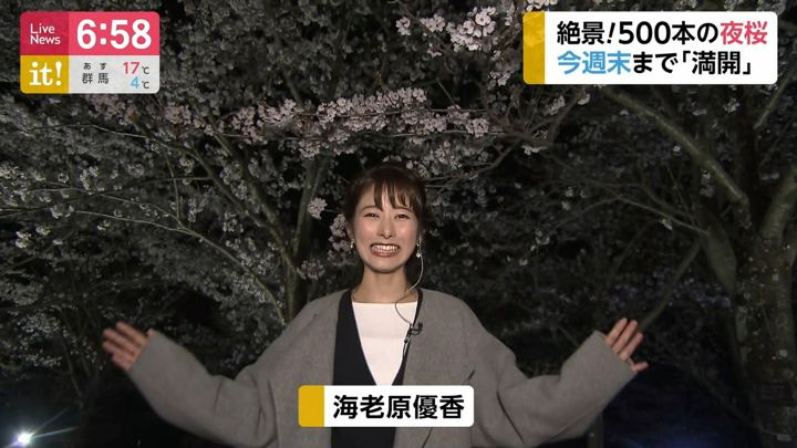 2019年04月12日海老原優香の画像14枚目
