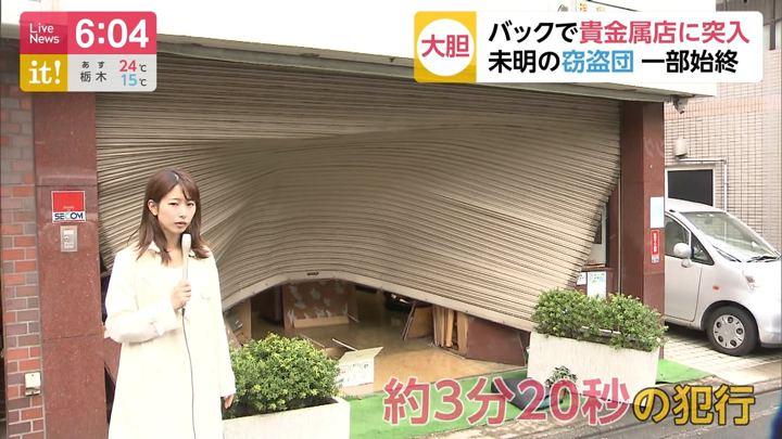 2019年04月24日海老原優香の画像01枚目
