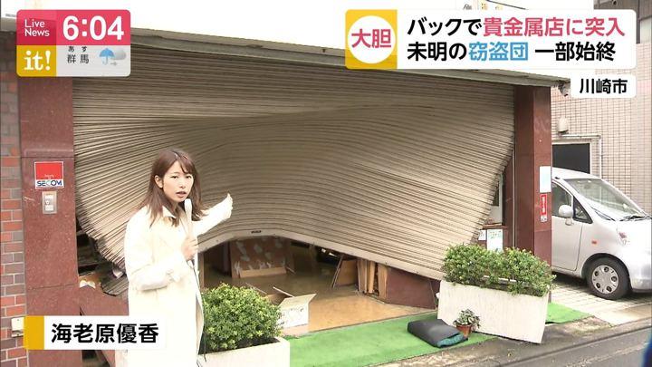 2019年04月24日海老原優香の画像02枚目