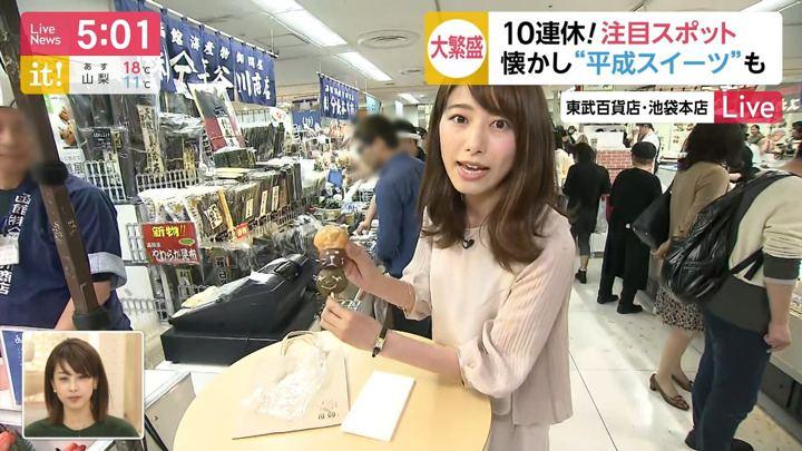 2019年04月29日海老原優香の画像06枚目