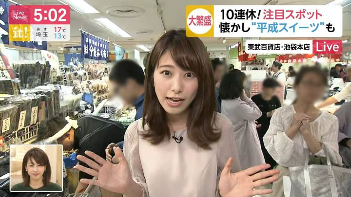 2019年04月29日海老原優香の画像09枚目