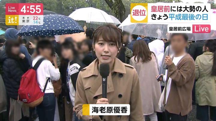 2019年04月30日海老原優香の画像04枚目