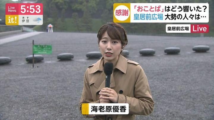 2019年04月30日海老原優香の画像09枚目