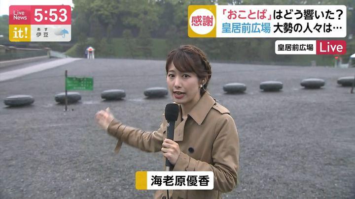 2019年04月30日海老原優香の画像10枚目