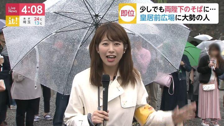 2019年05月01日海老原優香の画像03枚目