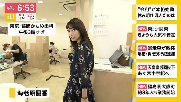 2019年05月07日海老原優香の画像02枚目