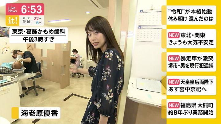 2019年05月07日海老原優香の画像03枚目