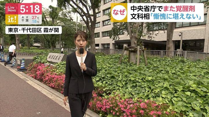 2019年05月29日海老原優香の画像04枚目