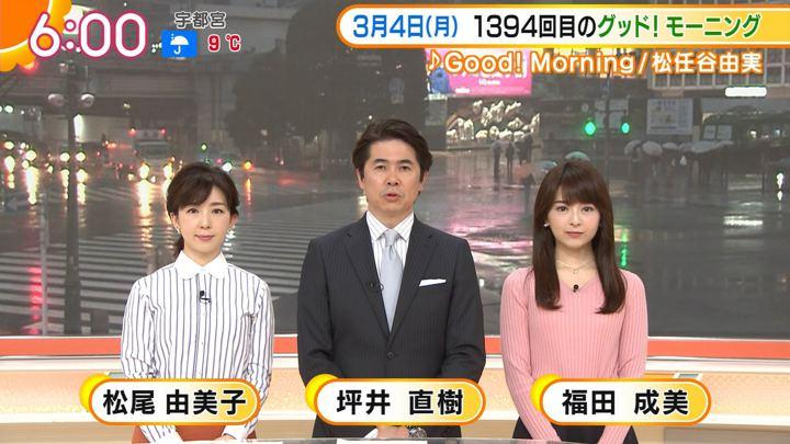 2019年03月04日福田成美の画像16枚目