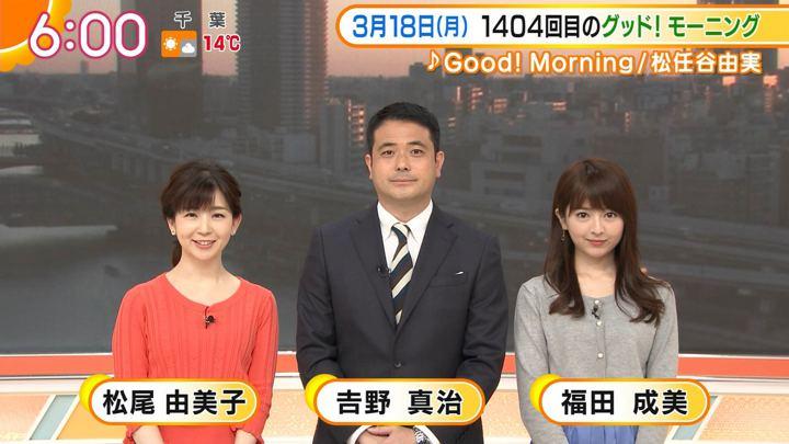 2019年03月18日福田成美の画像11枚目