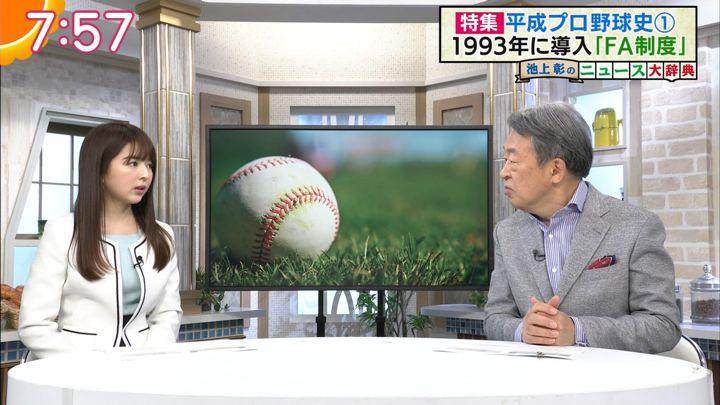 2019年03月18日福田成美の画像20枚目