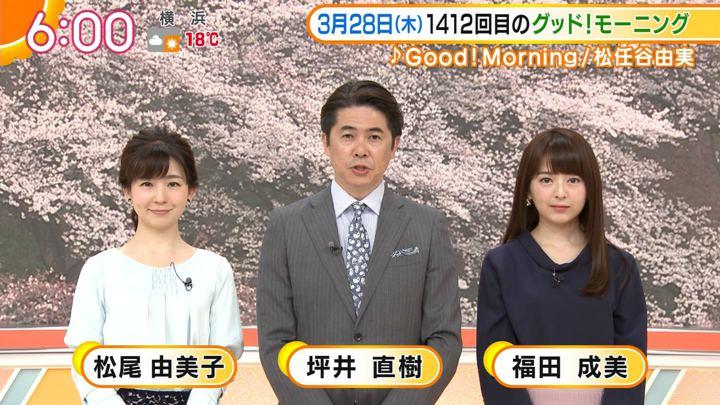 2019年03月28日福田成美の画像07枚目