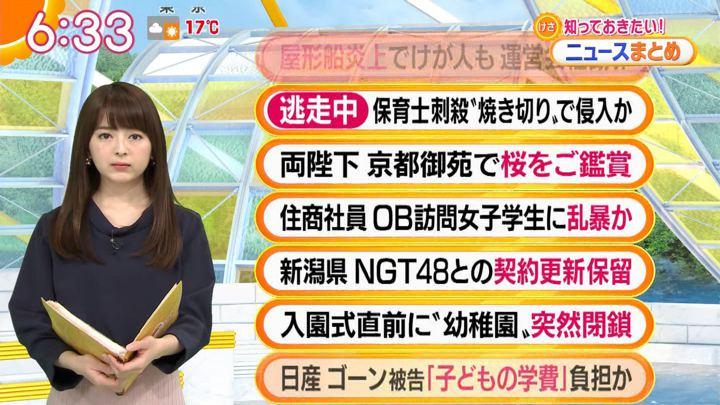 2019年03月28日福田成美の画像09枚目