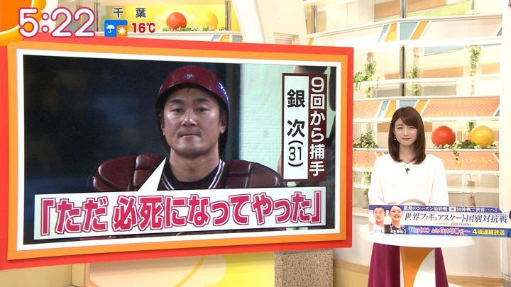 2019年04月08日福田成美の画像04枚目