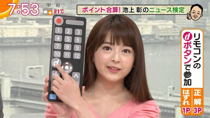 2019年04月17日福田成美の画像17枚目