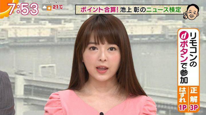 2019年04月17日福田成美の画像18枚目