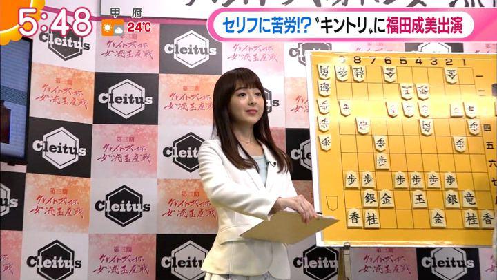 2019年04月18日福田成美の画像14枚目