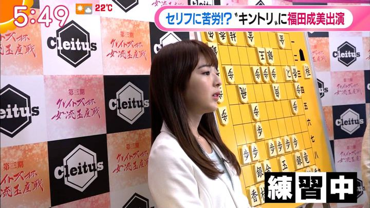 2019年04月18日福田成美の画像20枚目