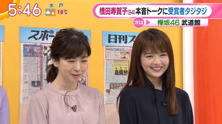 2019年05月13日福田成美の画像33枚目