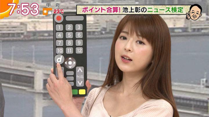 2019年05月15日福田成美の画像17枚目