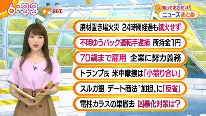 2019年05月16日福田成美の画像10枚目